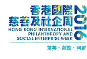 Hong Kong International Philanthropy and Social Enterprise Week (Open in a new window)